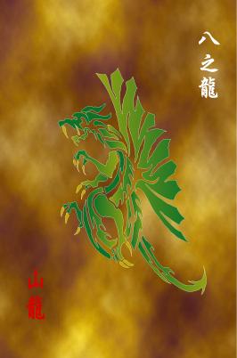 九龍内 8山龍(八白土星)