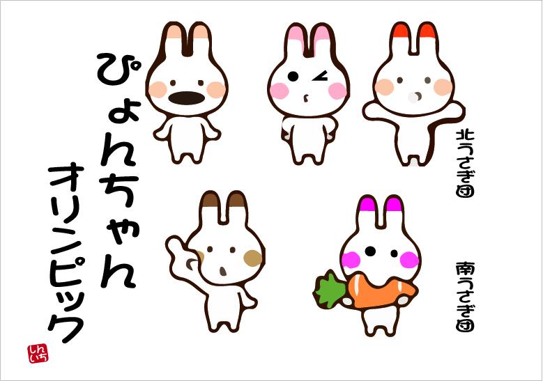 ぴょんちゃんオリンピック