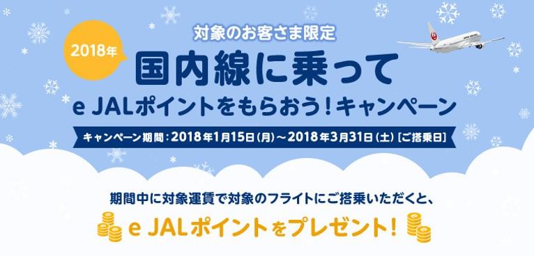 JALキャンペーン20180115