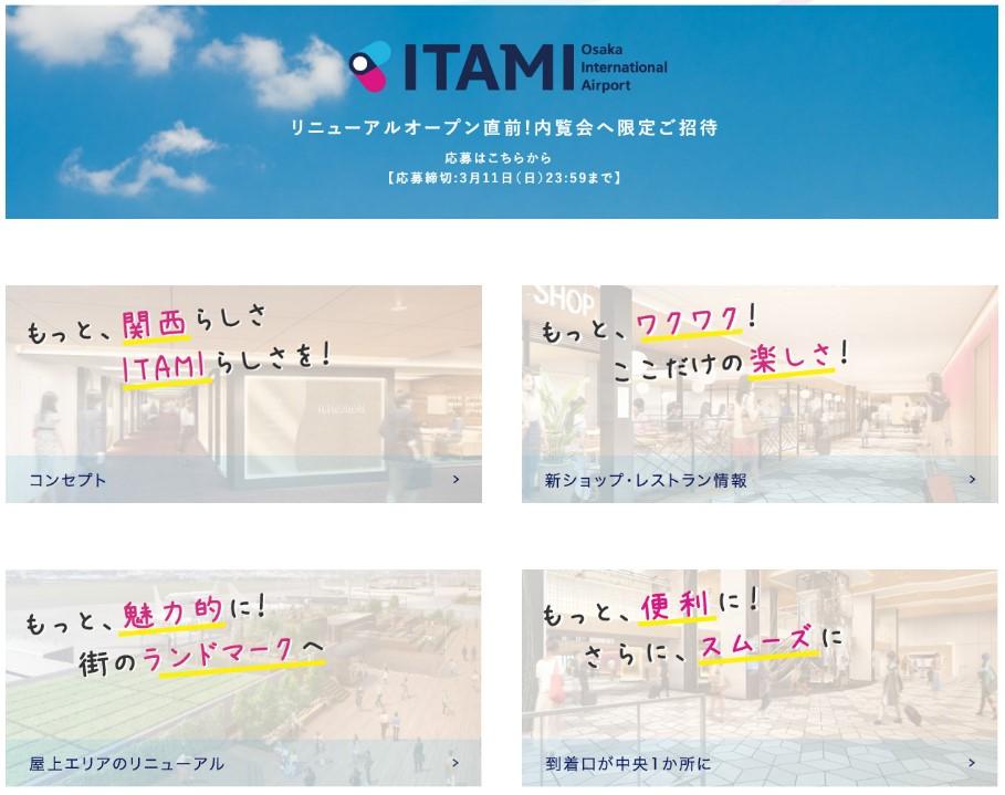 ITM リニューアルオープン直前内覧会