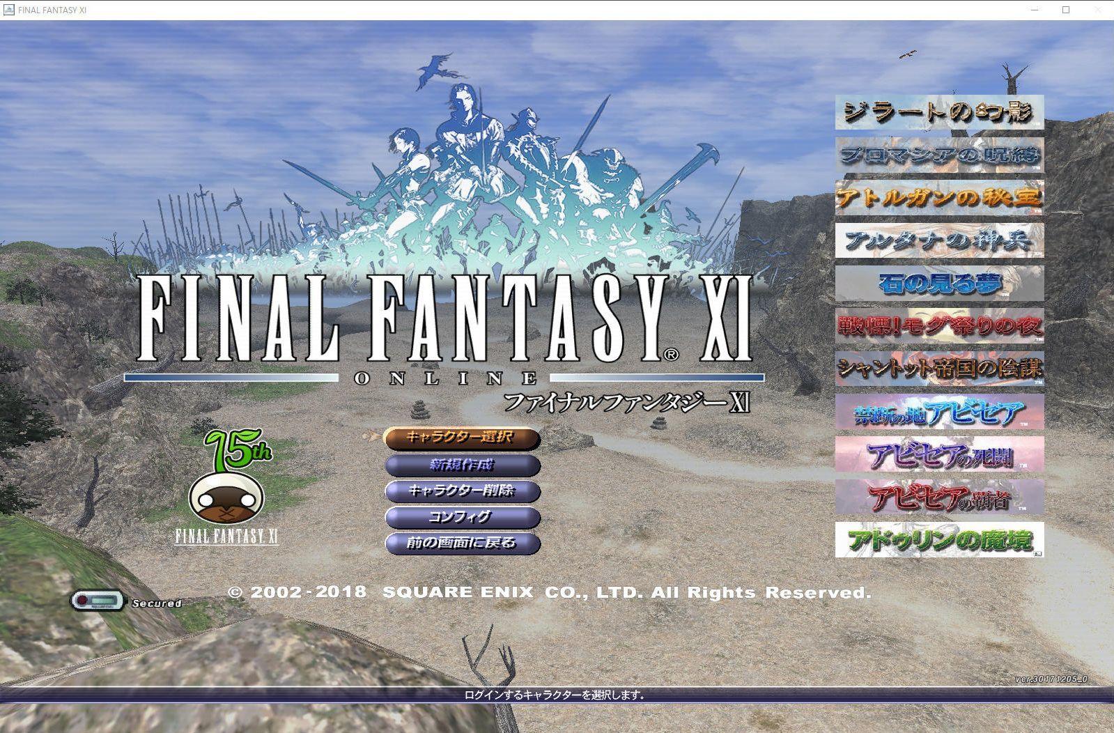 FF11画面1