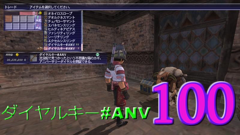 ff11dial-anv13-1.png