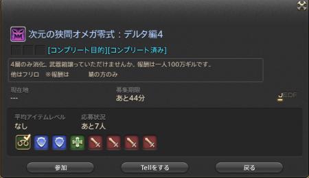 FF14 傭兵