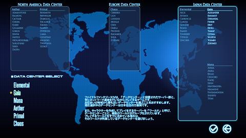 FF14 ワールド データセンター サーバー