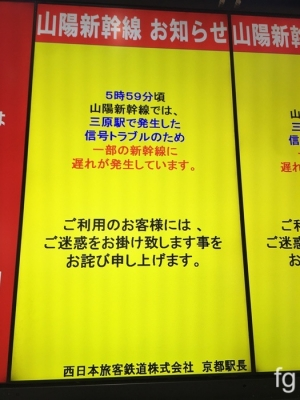 20180111新幹線 - 1
