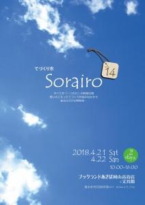 Sorairo14 [表]