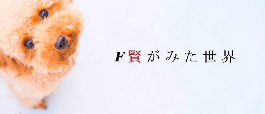 F賢がみた世界