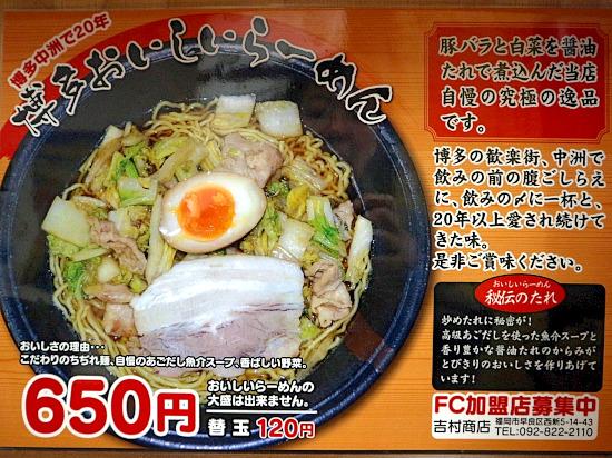 s-吉村メニュー9IMG_4877