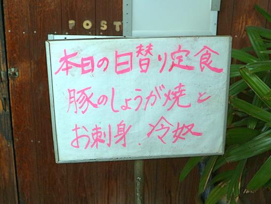 s-はくぼくメニュー2IMG_5260