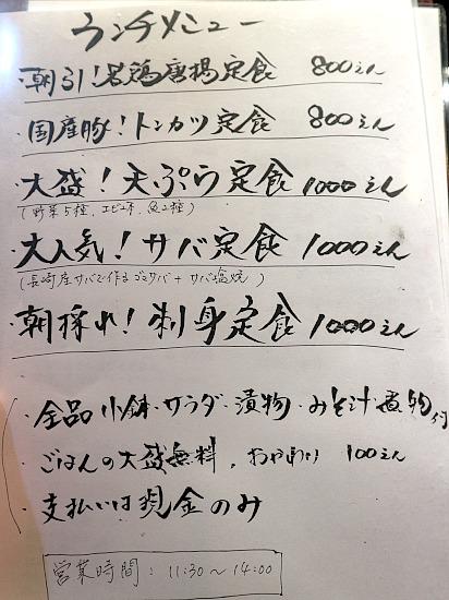 s-まんぷくメニューIMG_5502