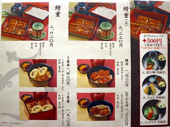 s-江戸川メニュー2IMG_5513