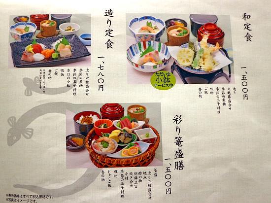 s-江戸川メニュー3IMG_5514