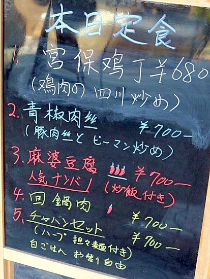 s-好運メニューIMG_6050