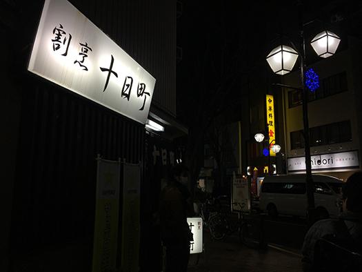 2018監督会議14