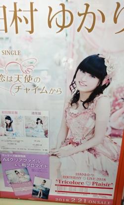 恋は天使のチャイムから 記事09