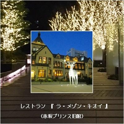 2017 レカンフラワー紀尾井町4