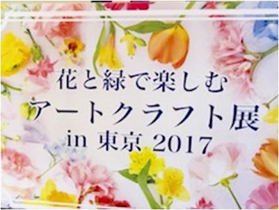 2017 レカンフラワー紀尾井町8