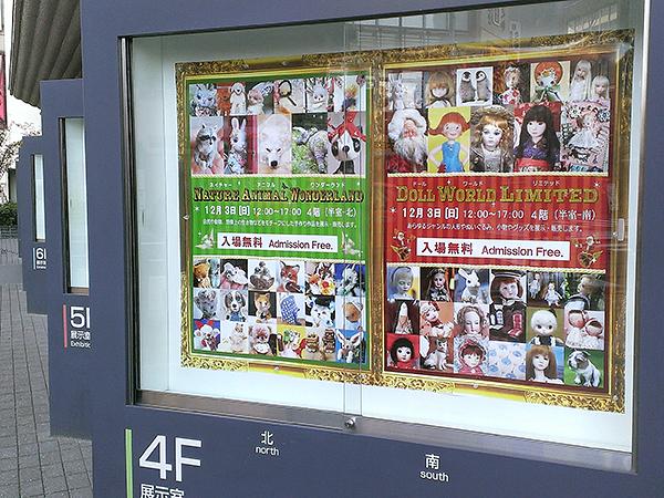 ネイチャーアニマルワンダーランド、ドールワールド・リミテッドのポスター