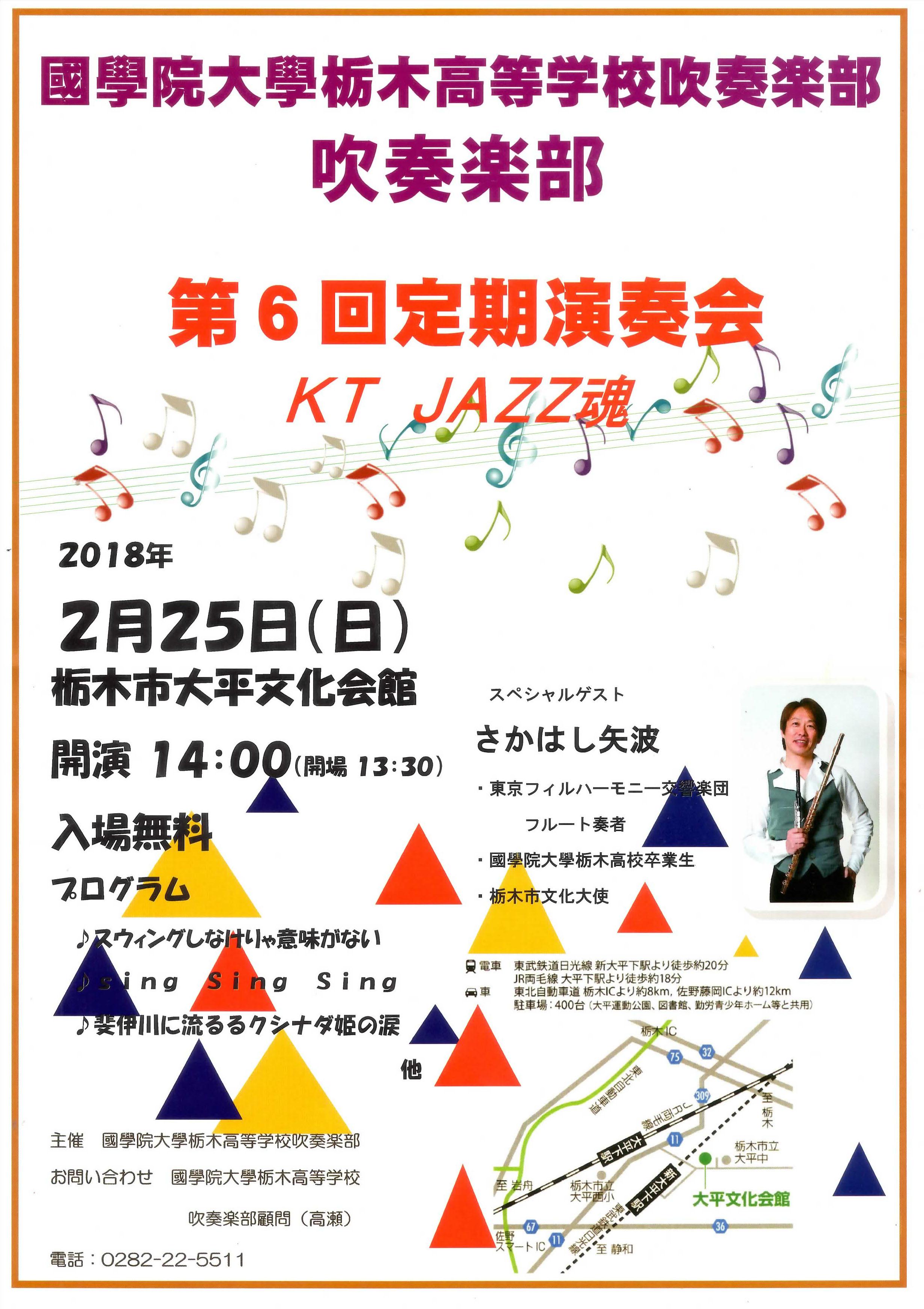 國學院大學栃木高等学校吹奏楽部第6回定期演奏会