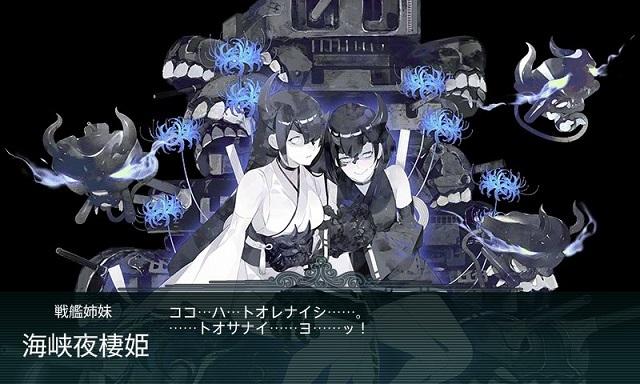 10E4ボス不幸姉妹02