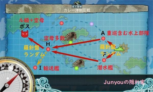 機動部隊西へルートマップ確定01