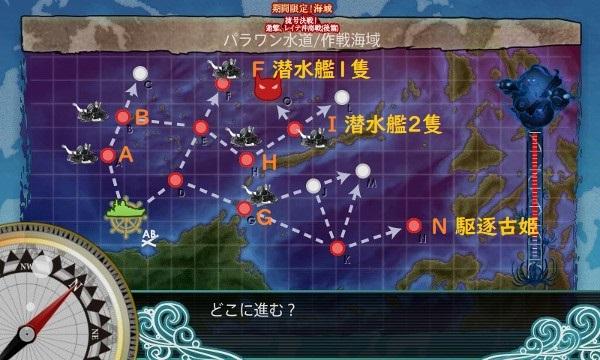 E1第二段階敵潜水艦位置02