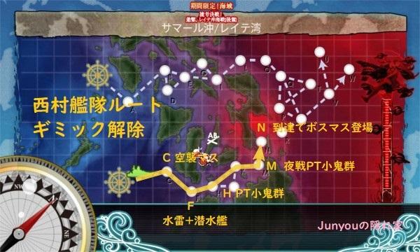 E4西村艦隊ギミック03