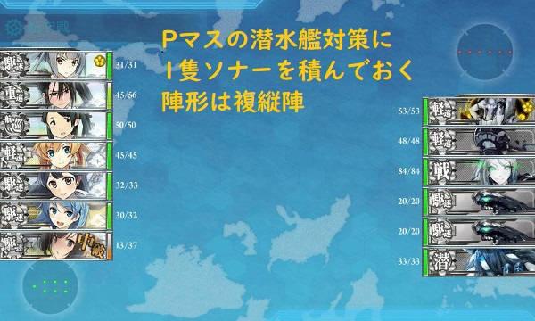 E5攻略Pマス対潜02