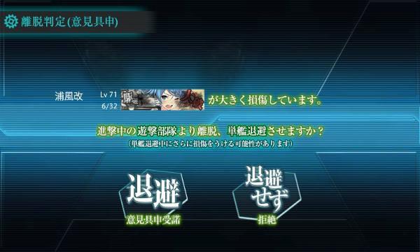 E5攻略大破艦退避