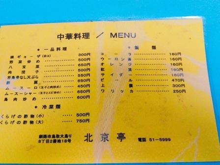 北京亭011701