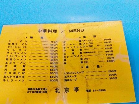 北京亭011702