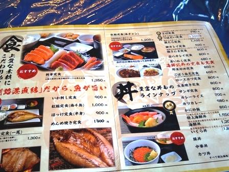 釧ちゃん食堂022701