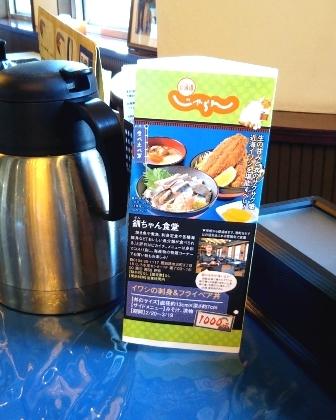 釧ちゃん食堂022702