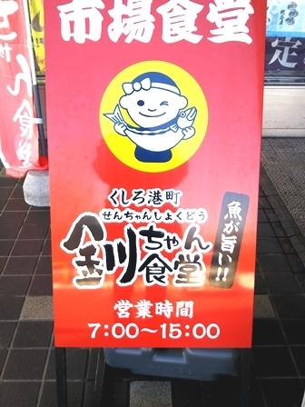 釧ちゃん食堂022706