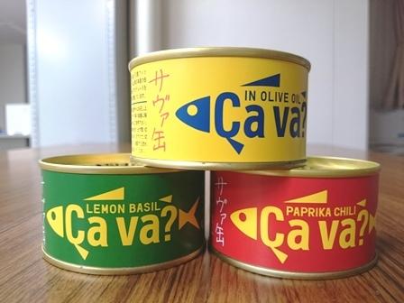 サヴァ缶01