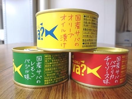 サヴァ缶02