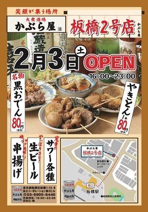 板橋2号店