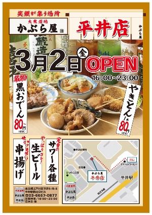かぶら屋平井店OPポップ