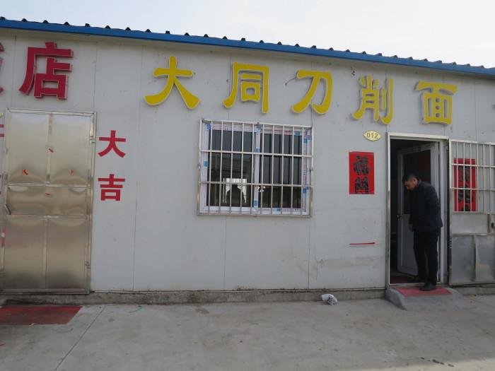 中国僻地のお昼ごはん