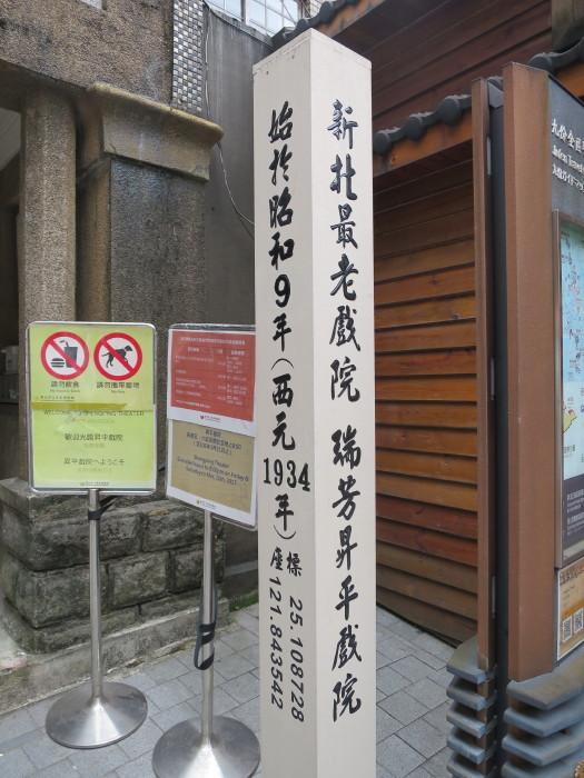 台湾旅行 九份