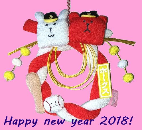 ☆2018年、おめでとうございます☆