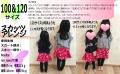 商品ページ用パピヨンスカート-9