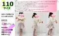 商品ページ用パピヨンスカート-14
