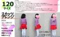 商品ページ用パピヨンスカート-17