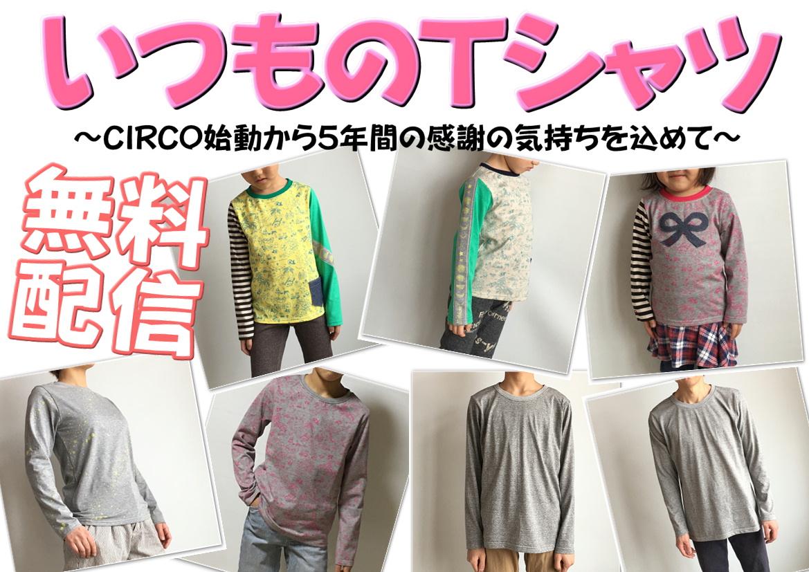 いつものTシャツ-12