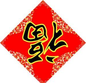c8dab3ef1cf25548a3b1180218ee9eef-300x291.jpg