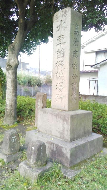 水車織機織り場跡の碑