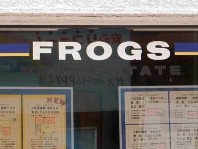 株式会社フロッグス不動産