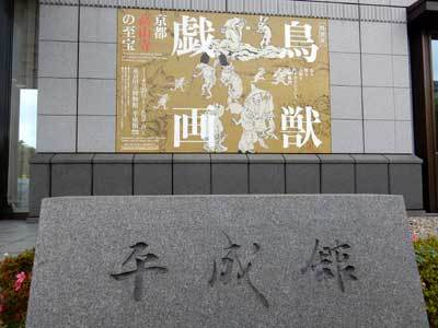 鳥獣戯画-京都 高山寺の至宝-(2015年)東京国立博物館