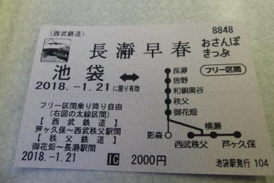 2018.01.宝登山